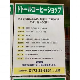 ドトールコーヒーショップ 五所川原エルム店