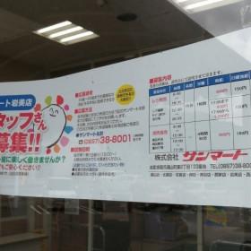 サンマート岩美店