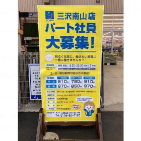 サンデー 三沢南山店