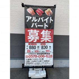 スシロー 大村幸町店