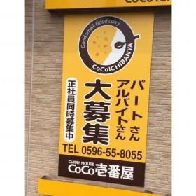 カレーハウス CoCo壱番屋 明和店