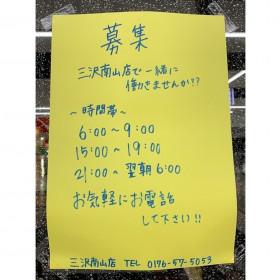 セブン-イレブン 三沢南山店