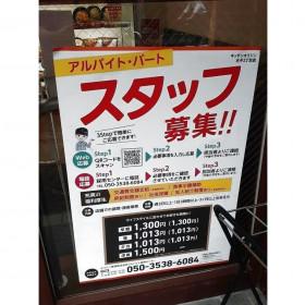 キッチンオリジン 王子二丁目店