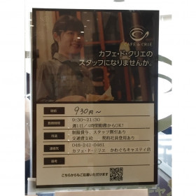 CAFE de CRIE(カフェ・ド・クリエ) かわぐちキャスティ店