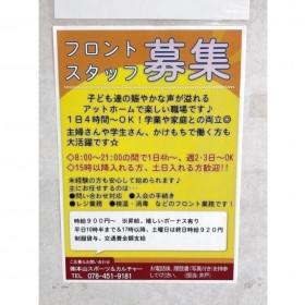 本山スポーツ&カルチャー