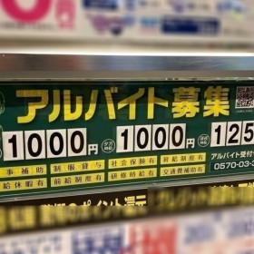 松乃家 朝霞台店
