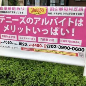 デニーズ 中村橋店