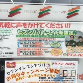 セブン-イレブン 長岡宮関店