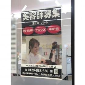 HAIR SALON IWASAKI 山県店