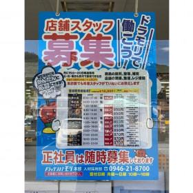 ドラックストアモリ 小浜店
