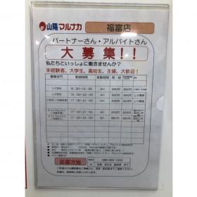 山陽マルナカ 福富店