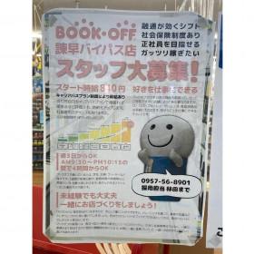 ブックオフ/ホビーオフ 諫早バイパス店