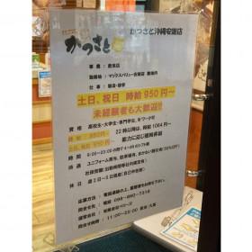 かつさと 沖縄安謝店