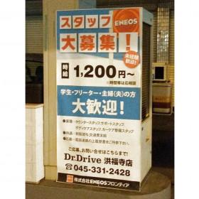 Dr.Drive(ドクタードライブ) 洪福寺店