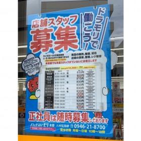 ドラッグストアモリ 鳴門駅前店