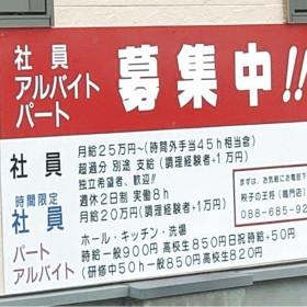 餃子の王将 鳴門店