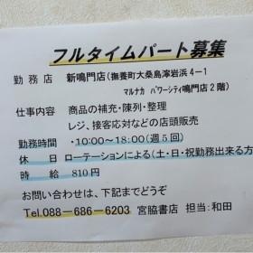 宮脇書店パワーシティ新鳴門店