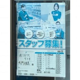 セブン-イレブン 鳴門大桑島店