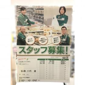 セブン-イレブン 道の駅十文字店