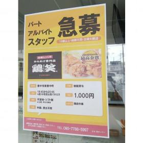 鶏笑 東豊中店