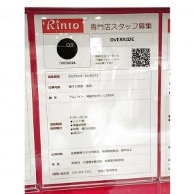 override(オーバーライド)金沢Rinto店