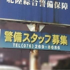 北陸綜合警備保障(株) 本社