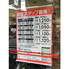まいばすけっと 世田谷淡島店
