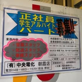 中央電化 朝霞店