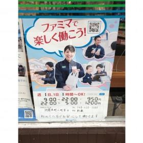 ファミリーマート 朝霞本町二丁目店