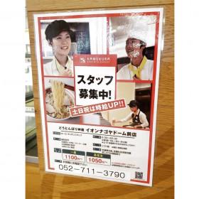 神座(KAMUKURA) イオンモールナゴヤドーム前店