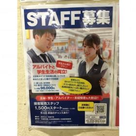 ノジマ 経堂駅前店