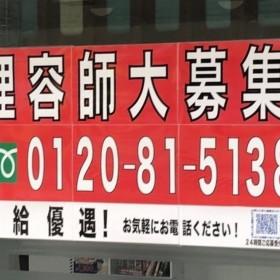 理容cut-A 増泉店