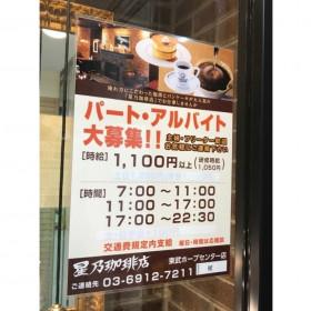 星乃珈琲店 池袋東武ホープセンター店