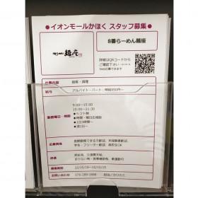 8番らーめん麺座 イオンモールかほく店