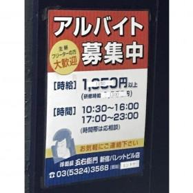 洋麺屋五右衛門 新宿パレットビル店