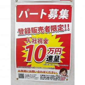 クスリのアオキ 総社店(調剤薬局併設)