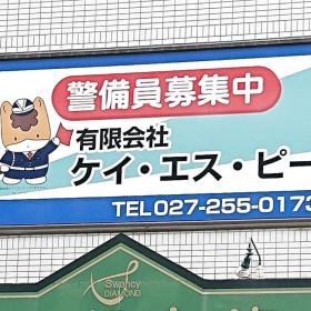 (有)ケイ・エス・ピー