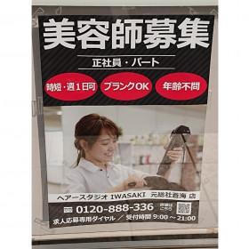 ヘアースタジオIWASAKI 群馬・元総社蒼海店