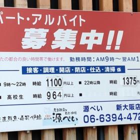 【閉店】源ぺい 新大阪店