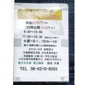 餃子の王将 東三国店