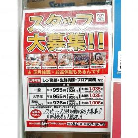 にぎわい市場マルス 半田乙川店
