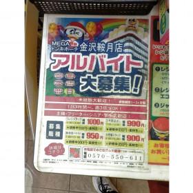 MEGAドン・キホーテ 金沢鞍月店