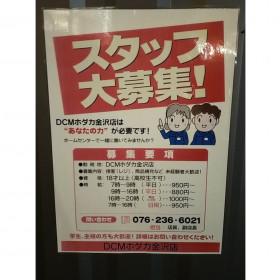 ホダカ金沢店