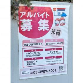 出光 平岩石油販売(株) 赤羽西SS