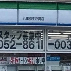 ファミリーマート 八事弥生が岡店