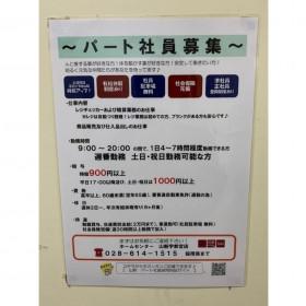 ホームセンター 山新 宇都宮店