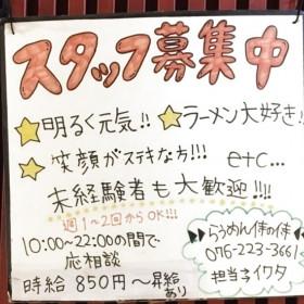 らうめん侍 金沢駅