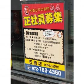 やきとりの名門秋吉 石橋店