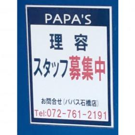 PAPA'S(パパス) 石橋店