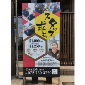 肉匠坂井 池田店